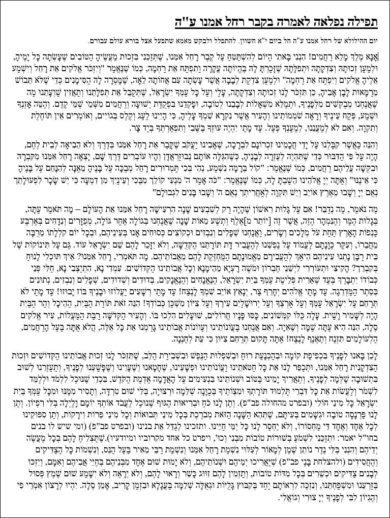Tefilah on the Yahrtzeit of Rachel Imeinu